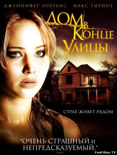 Дом в конце улицы / House at the End of the Street (2012) HD